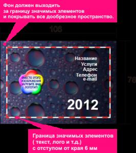 Шаблон и макет сетки для карманного календаря