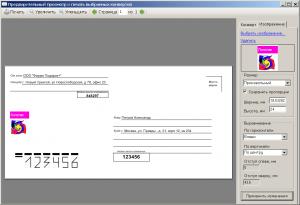 Бесплатная программа печати адресов на почтовых конвертах