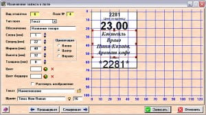 Разработка и печать товарных ценников