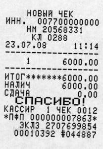 Печать кассовых товарных чеков бесплатно