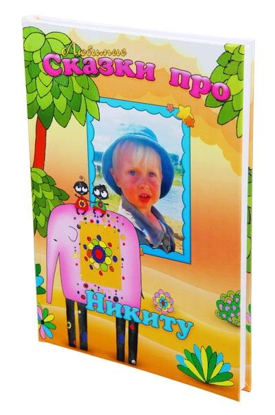 Дизайн обложки детской книги сказок
