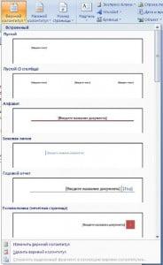 Работа с колонтитулами, создание, нумерация