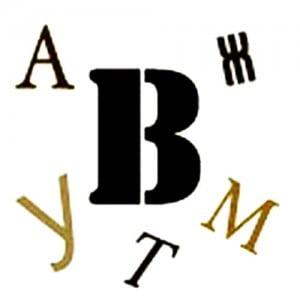 Красивые печатные буквы прописи русского алфавита
