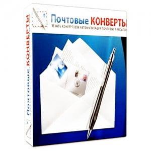Программа печати почтовых конвертов и адресов