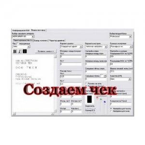 Как напечатать чек в специальной программе для печати кассовых чеков на принтере?