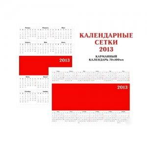 Изготовление и печать сетки карманного календаря