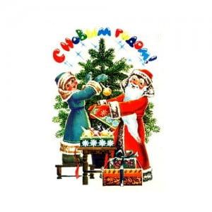 Старинные советские открытки в подарок к Новому 2013 году