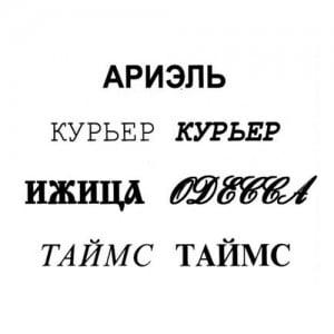 Виды, группы мелких типографских шрифтов