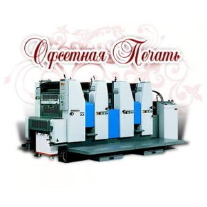 Особенности технологии дешевой печати на офсетных машинах
