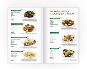 Дизайн меню для кафе и ресторанов
