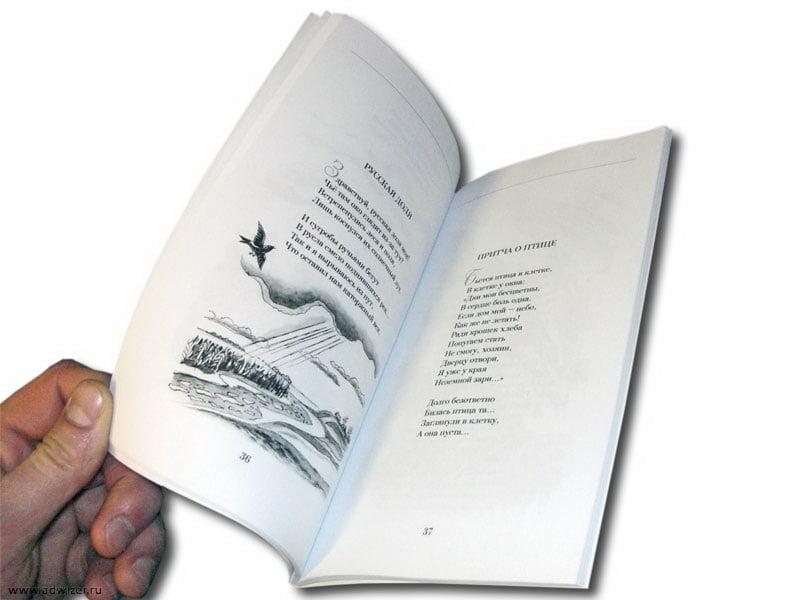 Цифровая печать книг