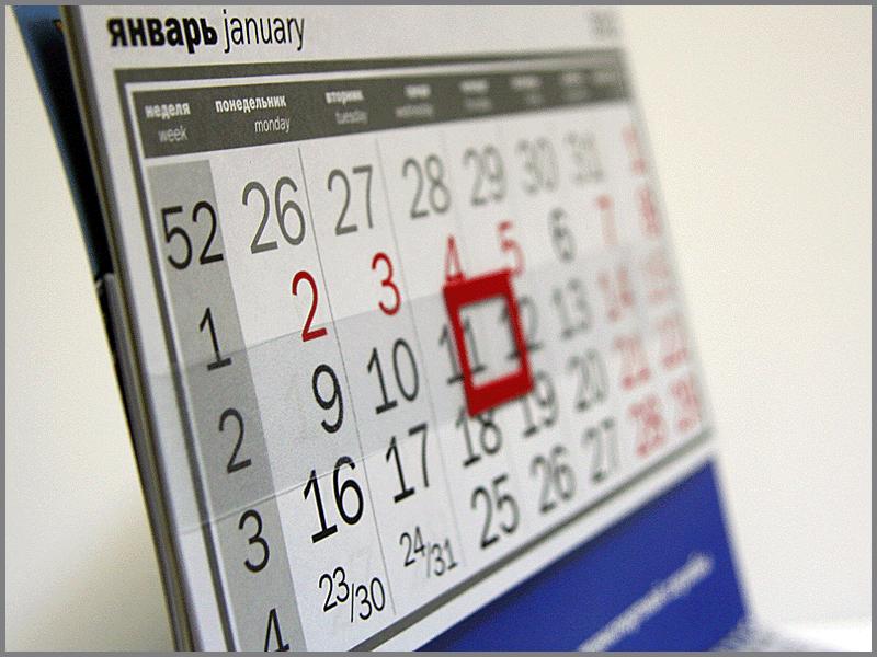 Печать календарей на 2014 год