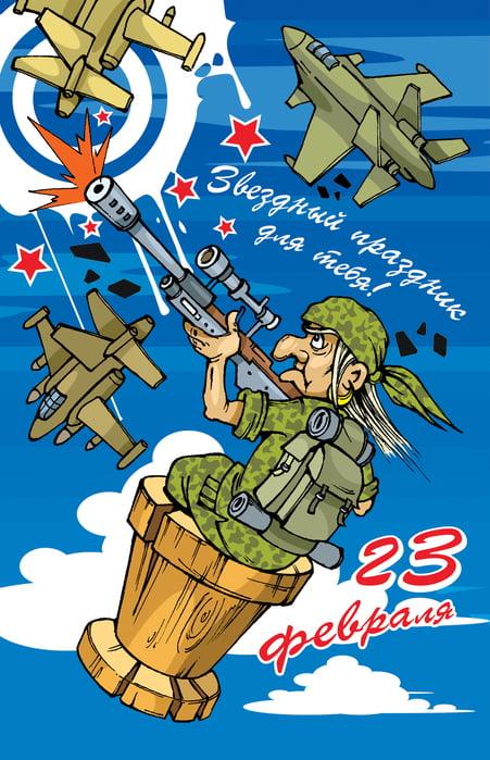 Прикольные открытки к 23 февраля