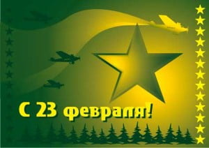 Дизайн открыток ко Дню защитника отечества