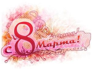 Оригинальный дизайн открыток на 8 марта